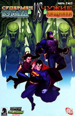 Серия комиксов Супермен и Бэтмен Против Чужих и Хищников №2