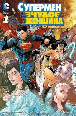 Серия комиксов Супермен/Чудо-женщина