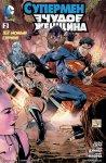 Обложка комикса Супермен/Чудо-женщина №2