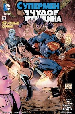 Серия комиксов Супермен/Чудо-женщина №2