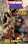 Обложка комикса Супермен/Чудо-женщина №3