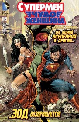 Серия комиксов Супермен/Чудо-женщина №3