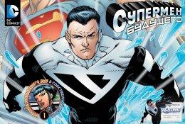 Серия комиксов Супермен Будущего