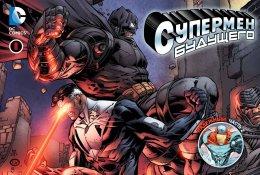 Серия комиксов Супермен Будущего №8