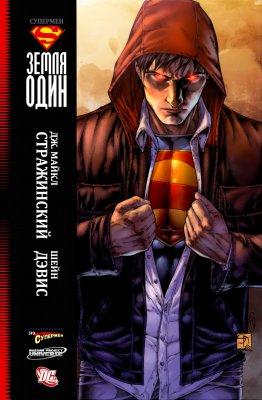 Серия комиксов Супермен: Земля Один