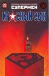 Обложка комикса Супермен: Красный Сын №1