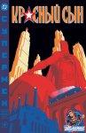 Обложка комикса Супермен: Красный Сын №2
