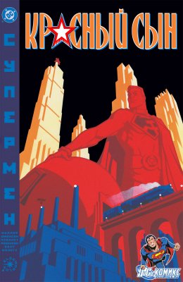 Серия комиксов Супермен: Красный Сын №2
