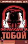 Обложка комикса Супермен: Красный Сын №3
