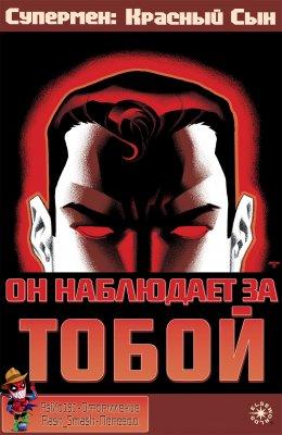Серия комиксов Супермен: Красный Сын №3