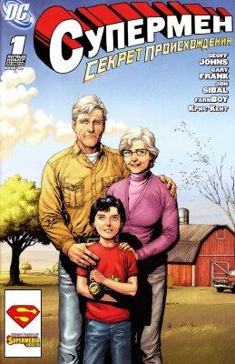 Серия комиксов Супермен: Секрет Происхождения