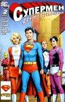 Обложка комикса Супермен: Секрет Происхождения №2