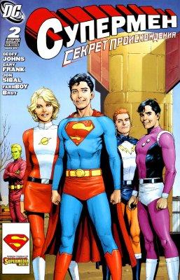 Серия комиксов Супермен: Секрет Происхождения №2