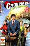 Обложка комикса Супермен: Секрет Происхождения №3