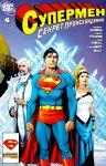 Обложка комикса Супермен: Секрет Происхождения №4