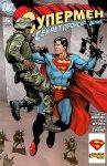 Обложка комикса Супермен: Секрет Происхождения №5