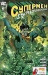 Обложка комикса Супермен: Секрет Происхождения №6