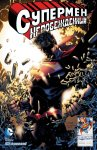 Обложка комикса Супермен: Непобежденный №1