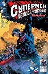 Обложка комикса Супермен: Непобежденный №2