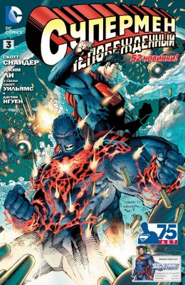 Серия комиксов Супермен: Непобежденный №3