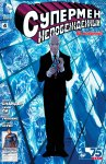 Обложка комикса Супермен: Непобежденный №4