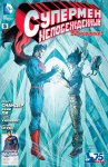 Обложка комикса Супермен: Непобежденный №5
