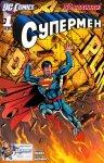 Обложка комикса Супермен №1