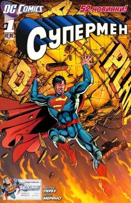 Серия комиксов Супермен