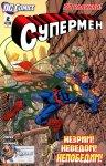 Обложка комикса Супермен №2