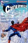 Обложка комикса Супермен №3