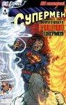 Обложка комикса Супермен №4