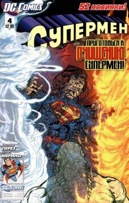 Серия комиксов Супермен №4