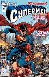 Обложка комикса Супермен №6