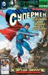 Обложка комикса Супермен №13
