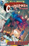 Обложка комикса Супермен №14