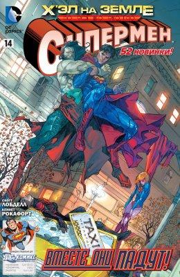 Серия комиксов Супермен №14