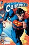 Супермен №32