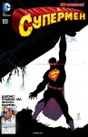 Обложка комикса Супермен №33