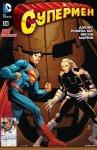 Супермен №34