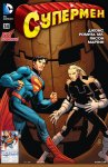 Обложка комикса Супермен №34