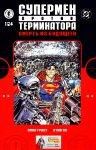 Обложка комикса Супермен Против Терминатора: Смерть из Будущего №1