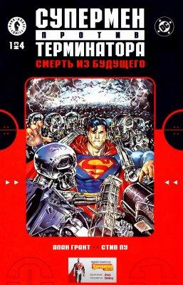 Серия комиксов Супермен Против Терминатора: Смерть из Будущего