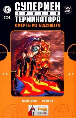 Серия комиксов Супермен Против Терминатора: Смерть из Будущего №2