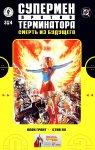Обложка комикса Супермен Против Терминатора: Смерть из Будущего №3