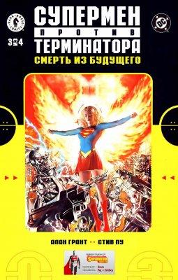 Серия комиксов Супермен Против Терминатора: Смерть из Будущего №3