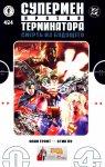 Обложка комикса Супермен Против Терминатора: Смерть из Будущего №4