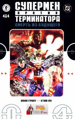 Серия комиксов Супермен Против Терминатора: Смерть из Будущего №4