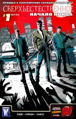 Серия комиксов Сверхъестественное: Начало Конца