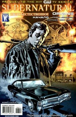 Серия комиксов Сверхъестественное: Начало №6