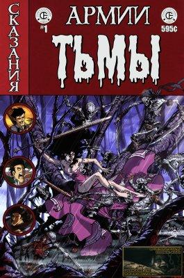 Серия комиксов Сказания Армии Тьмы